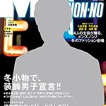 MEN'S NON-NO 2018年01月号