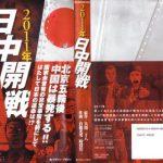 2011年日中開戦 [2011 Nen Bi Chu Kaisen]
