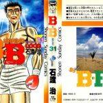 [石渡治] B・B -ビービー- 第01-31巻