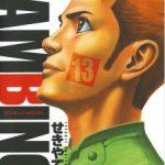 [せきやてつじ] バンビ~ノ!SECONDO 第01-13巻
