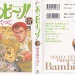 [せきやてつじ] バンビーノ! 第01-15巻