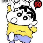 [臼井儀人] クレヨンしんちゃん 第01-50巻