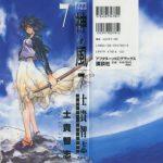 [士貴智志] 神風 第01-05、07巻