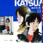 [あだち充] KATSU!-カツ- 第01-16巻