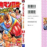 [ゆでたまご] キン肉マンⅡ世 ~オール超人大進撃~ 第01-04巻