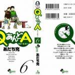 [あだち充] QあんどA 第01-06巻