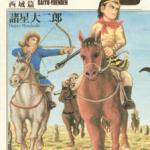 [諸星大二郎] 西遊妖猿伝 西域篇 第01-06巻