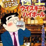 酒のほそ道 宗達と飲む極上ウイスキー&ハイボール [Sake No Hosomichi Mune Tachi to Nomu Gokujo Whisky & High-ball]