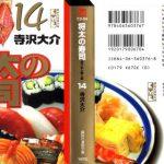 [寺沢大介] 将太の寿司 第01-14巻