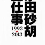 [茅田砂胡×他] 茅田砂胡全仕事 1993~2013 通常版