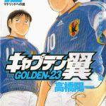 [高橋陽一] キャプテン翼 GOLDEN-23 第01-12巻