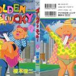 [榎本俊二] Golden Lucky 第01-10巻