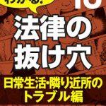 マンガでわかる! 法律の抜け穴 第01-18巻 [Manga de Wakaru! Horitsu No Nukeana vol 01-18]