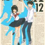 [植芝理一] 謎の彼女X 第01-12巻