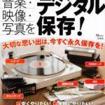 音楽・映像・写真を高音質&高画質でデジタル保存! 大切な思い出は、今すぐ永久保存を! [Ongaku Eizo Shashin Wo Takane Shitsu &Kogashitsu De De Jita]