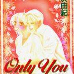 [末次由紀] Only You – 翔べない翼 第01-08巻