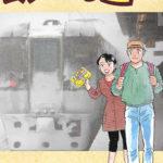 [はしもとみつお] 鉄のほそ道 第01-02巻