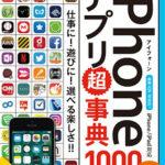 iPhoneアプリ超辞典1000 2017年版 [iPhone Appli Chojiten 1000 2017 Nemban]