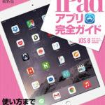 iPadアプリ完全ガイド [iPad Appli Kanzen Guide]