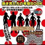 弱虫ペダル -熱き男たちの考察BOOK- [Yowamushi Pedal Atsuki Otokotachi no Kousatsu BOOK]