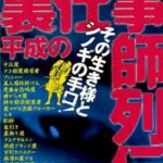 裏モノJAPAN★平成の裏仕事師列伝★その生き様とシノギの手口総勢24人