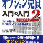 マンガ オプション売買入門の入門 第01-02巻 [Manga Opushon Baibai Nyumon no Nyumon vol 01-02]