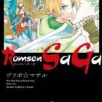 [ゴツボ☆マサル] Romsen SaGa 第01巻