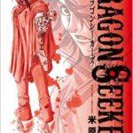 [米原秀幸] DRAGON SEEKERS  第01巻