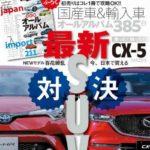 月刊自家用車 2017年02月号 [Gekkan jikayousha 2017-02]
