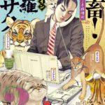 [江戸パイン] 社畜!修羅コーサク 第01-02巻