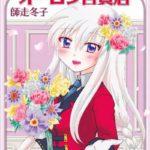 [師走冬子] ようこそ!オーロラ百貨店 第01-03巻