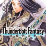 [佐久間結衣×虚淵玄] Thunderbolt Fantasy 東離劍遊紀 第01-04巻