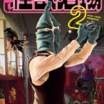 [青木U平] 酩酊!怪獣酒場 第01-04巻