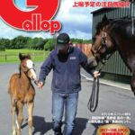 週刊Gallop(ギャロップ) 2017年07月16日号