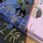 [斉藤ゆう] 月曜日は2限から 第01巻