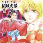[かまたきみこ] KATANA -カタナ- 第01-18巻