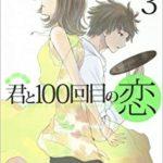 [イナバセリ] 君と100回目の恋 第01-03巻