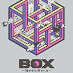 [諸星大二郎] BOX~箱の中に何かいる~ 第01-03巻
