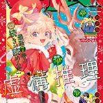 少年マガジンR 2018年01号 [Shonen Magazine R 2018-01]