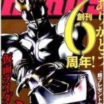 月刊ヒーローズ 2018年01月 [Gekkan Hero's 2018-01]