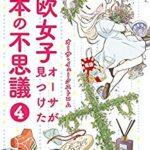 [オーサ・イェークストロム] 北欧女子オーサが見つけた日本の不思議 第01-04巻