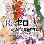 [長月達平×アンソロジー] Re:ゼロから始める異世界生活 公式アンソロジーコミック 第01-03巻