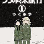 [つくみず] 少女終末旅行 第01-06巻