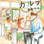 [日生マユ] 放課後カルテ 第01-16巻