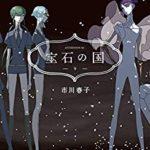 [市川春子] 宝石の国 第01-09巻