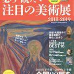必ず観たい注目の美術展 2018-2019 [Kanarazu Mitai Chumoku no Bijutsuten 2018-2019]