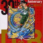 30th ANNIVERSARY ドラゴンボール 超史集─SUPER HISTORY BOOK─(r)