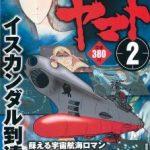 [ひおあきら,松本零士] 宇宙戦艦ヤマト 第01-02巻