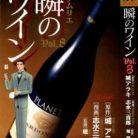 [城アラキ×志水三喜郎] 新ソムリエ 瞬のワイン 第01-08巻