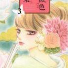 [宮坂香帆] 薔薇色ノ約束 第01-03巻